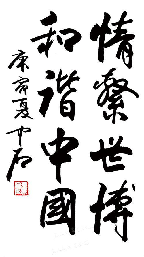 情系世博,和谐中国。